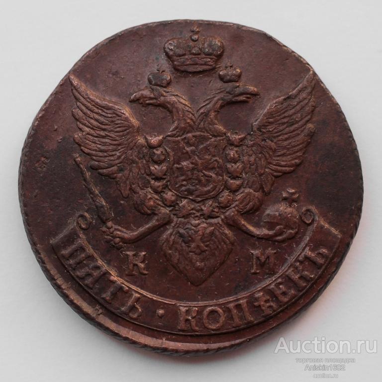 5 копеек 1795 г. КМ. XF - aUnc . С 1 рубля! Смотрите и другие лоты! Нечстый год.