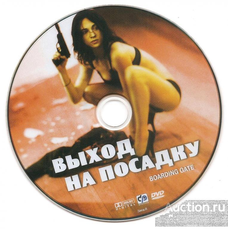 DVD: ВЫХОД НА ПОСАДКУ. Реж. Оливье Ассайас (2007). 2008. CP digital *официальное издание.