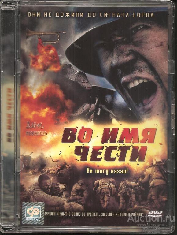 DVD: ВО ИМЯ ЧЕСТИ. Реж. Фэн Сяоган (2007). 2008. CP digital *официальное издание.
