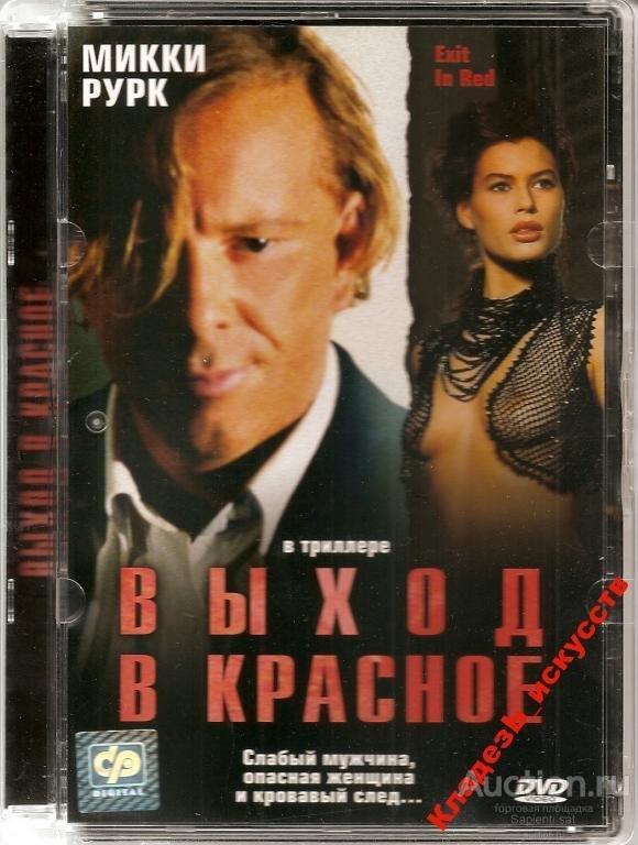 DVD: ВЫХОД В КРАСНОЕ. Реж. Юрек Богаевич (1996). 2007. CP digital *официальное издание.