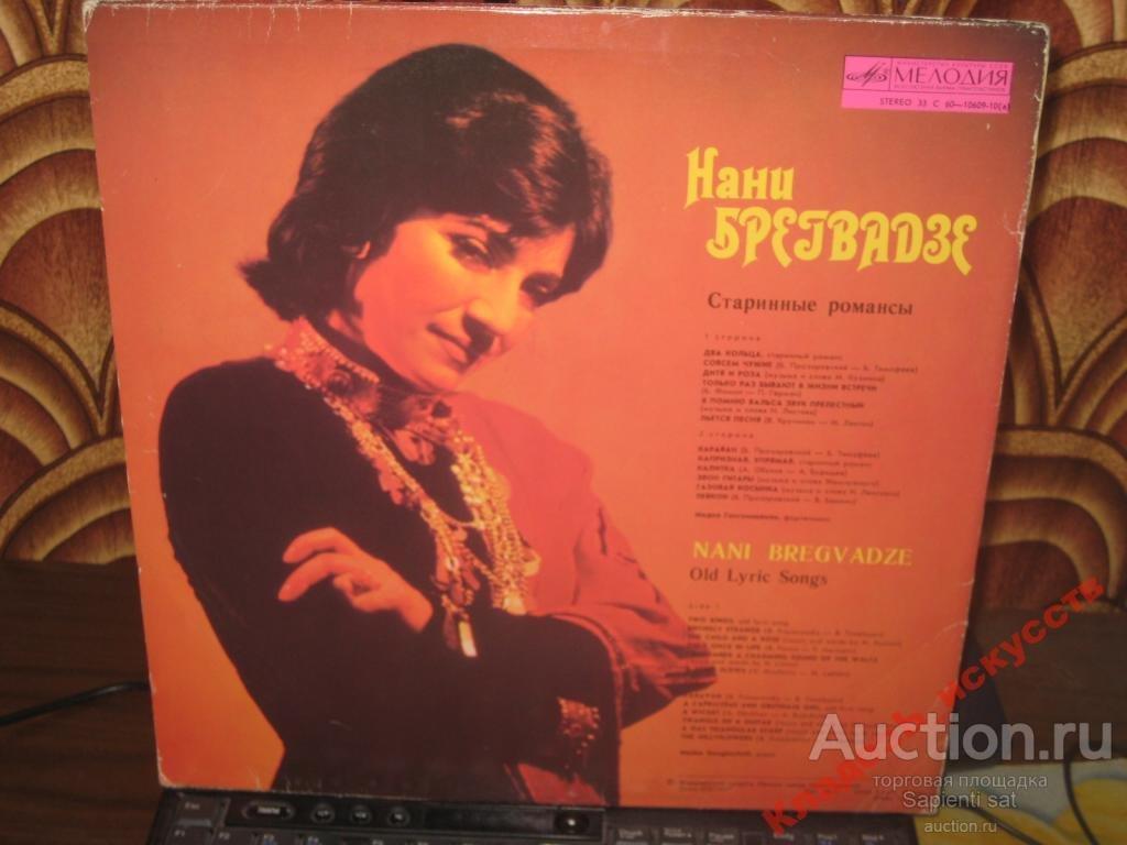 LP: НАНИ БРЕГВАДЗЕ (Грузия) - Старинные романсы. 1978.
