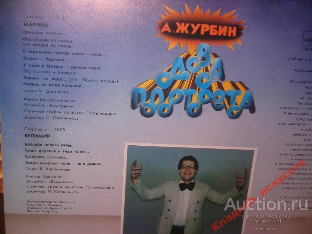 LP: АЛЕКСАНДР ЖУРБИН - Два портрета (1983). МОЗГ.