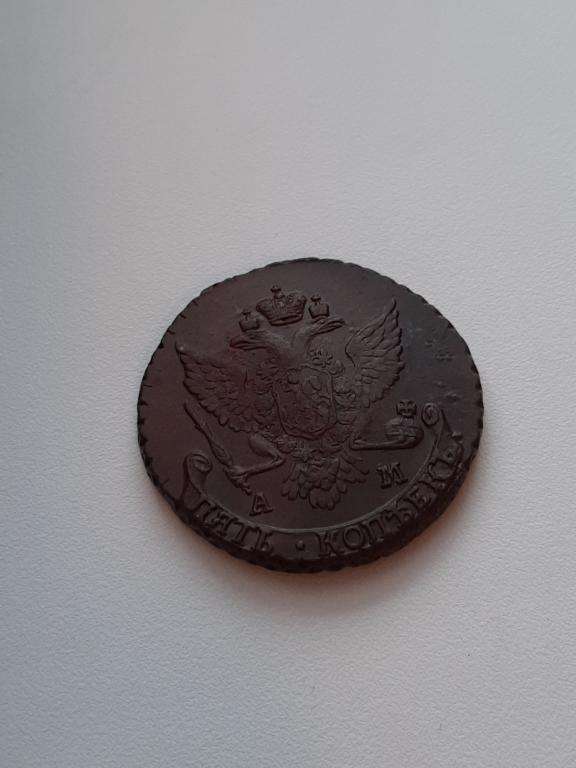 5 копеек 1789г. АМ ЕКАТЕРИНА II *СОХРАН В КОЛЛЕКЦИЮ* СМ.И ДР. МОИ ЛОТЫ*