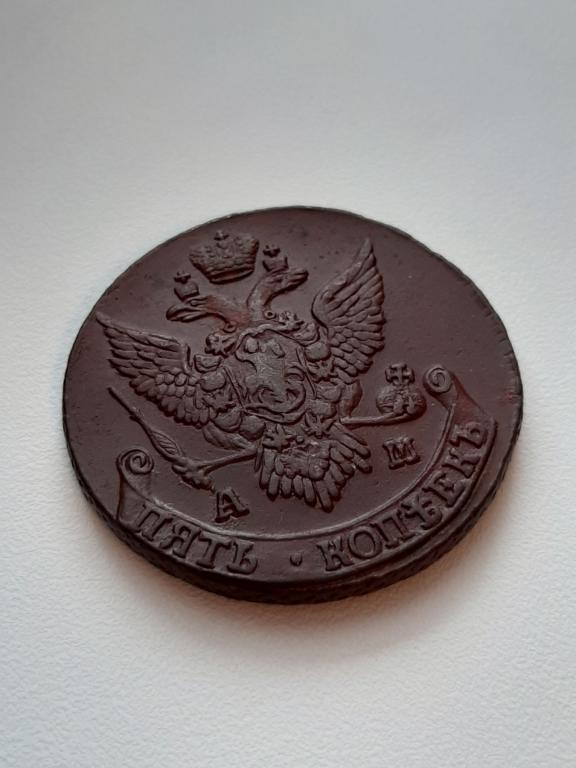 5 копеек 1792 г. АМ ЕКАТЕРИНА II *СОХРАН* СМ.И ДР. МОИ ЛОТЫ*