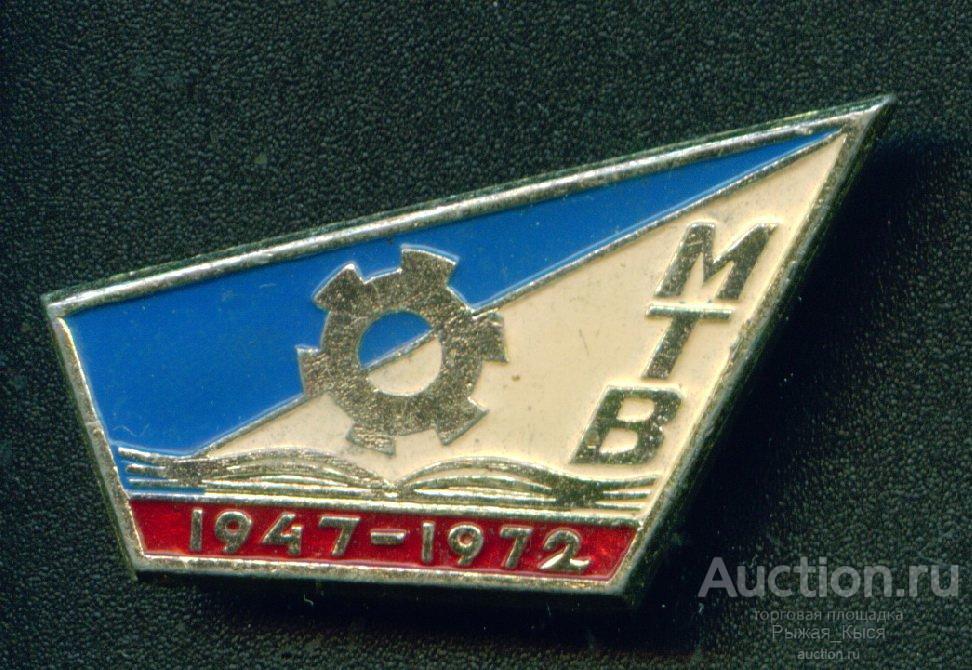 МТВ 1947-1972гг. Механико-технологический вечерний факультет ЧПИ (033458)