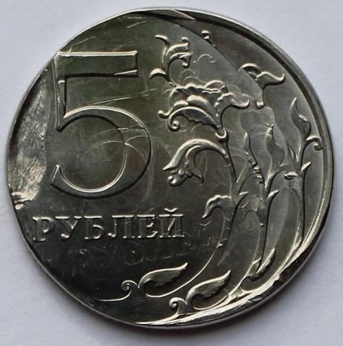 5 рублей 2015, тройной удар+засорение.