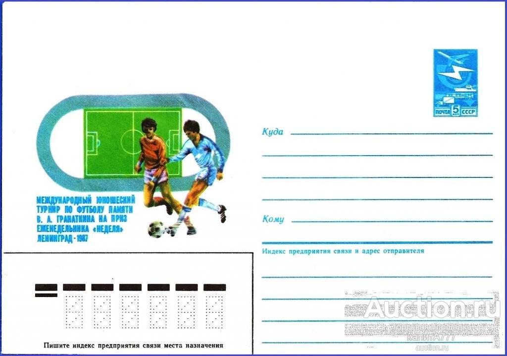1986 ХМК 86-506. Международный юношеский турнир по футболу памяти В. А. Гранаткина. Ленинград-1987.