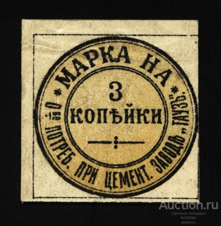 Тауз Общество потребителей при цементном заводе Елизаветполь