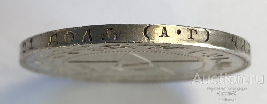 Рубль 1921 год (АГ) Полуточка AU
