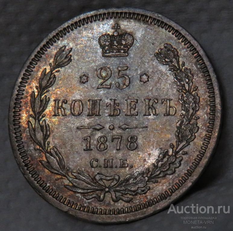 25 копеек 1878 г. СПБ НФ. UNC