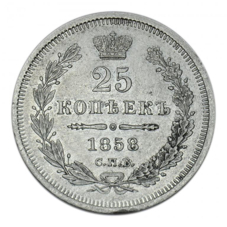 25 копеек 1858 год. СПБ ФБ.  Серебро! 5.1 грамм. Редкая !