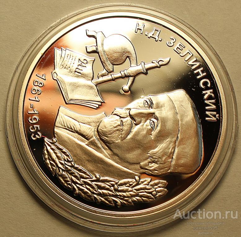100 рублей 2001 год. Выдающиеся люди - Н.Д. Зелинский. Приднестровье. Серебро. Редкость-R!