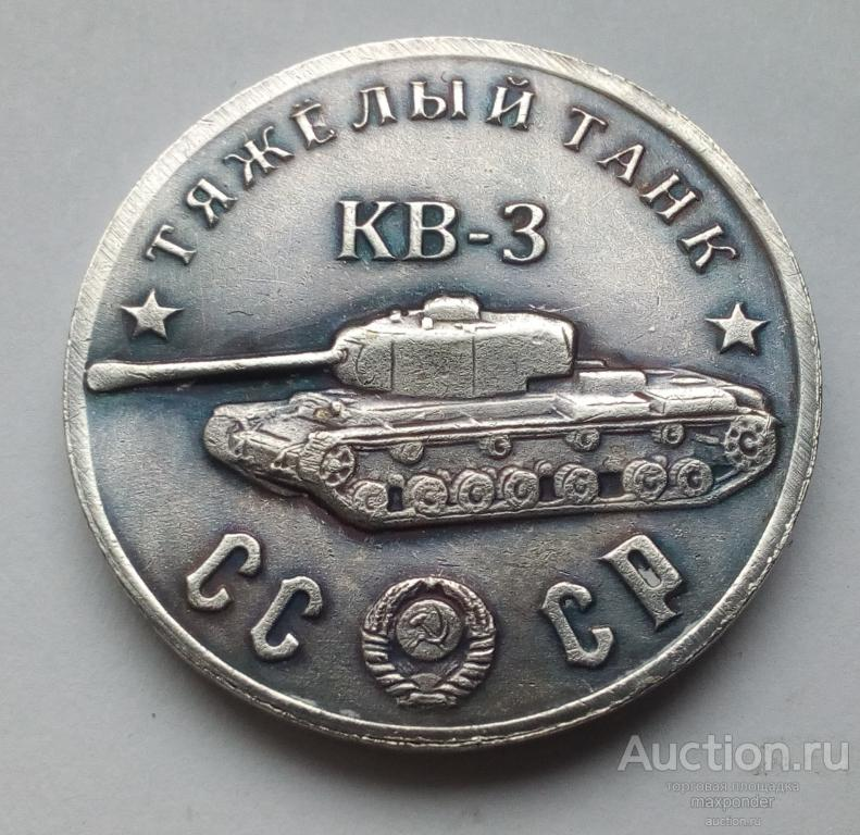 50 рублей 1945 года. КВ-3