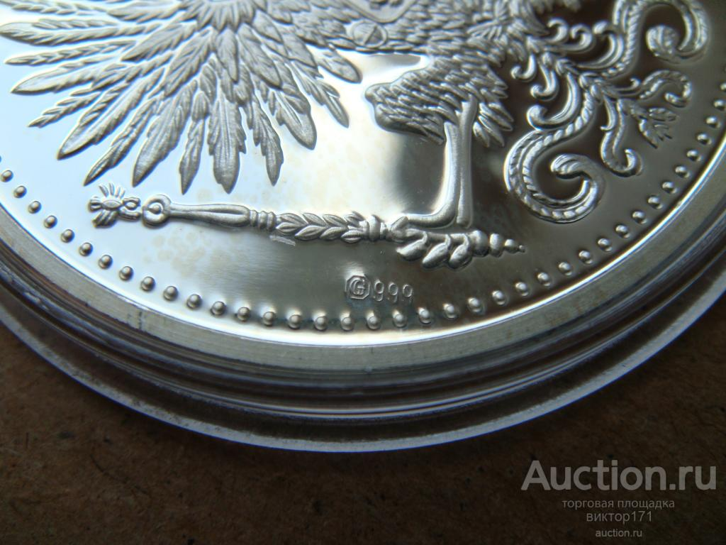 император Петр 3, СЕРЕБРО 999, пруф, в подарочной коробке из дерева,   ВСЕ мои 185 лотов с 1 рубля!