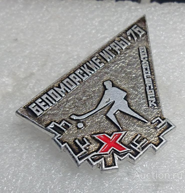 Хоккей с мячом хоккеист -- 10 беломорские игры Архангельск 1976 БИ ъъ38