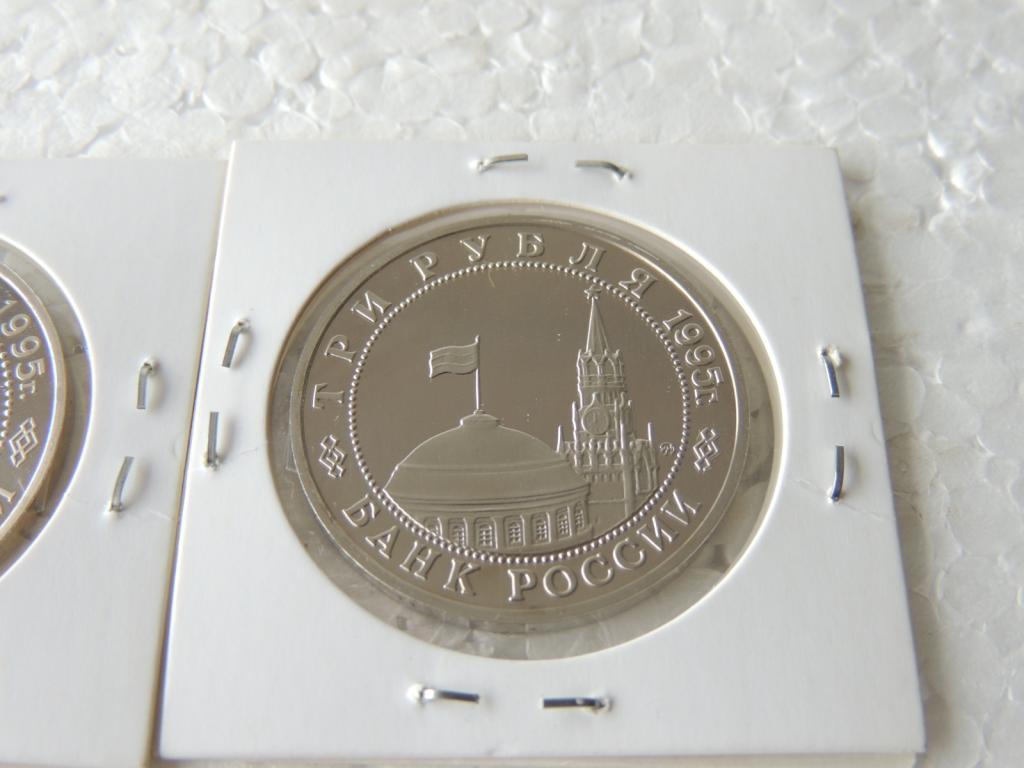 3 Рубля 1995 Освобождение Европы Варшава Будапешт Оригинал  С Рубля