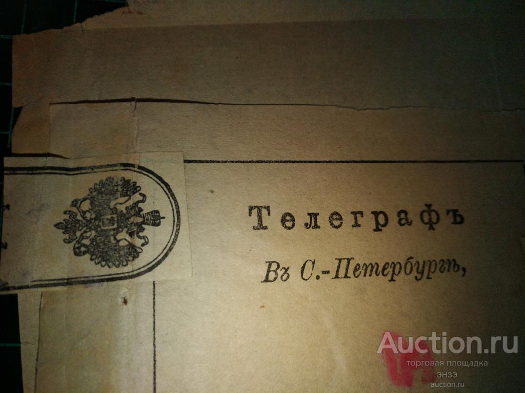 Телеграмма Российская империя.Гербовая марка.Телеграфъ  С.-ПетербургЪ 1913г