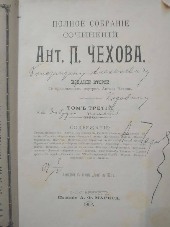 А.П.Чехов. Автограф ,Константину Алексеевичу Коровину