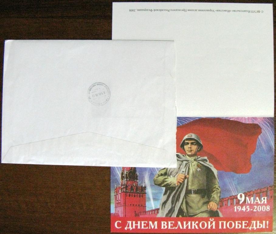 самолёт почтовая открытка путин тюль каталога