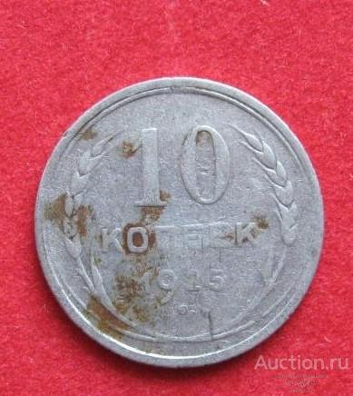10 копеек 1925 г. серебро. Состояние F