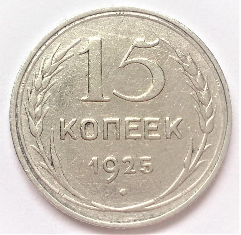 15  КОПЕЕК  1925 г.   СССР .  ФЕДОРИН - 15 .  НЕЧАСТАЯ .  ОРИГИНАЛ .  № - 1485