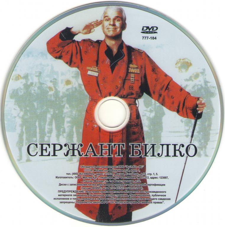 "DVD ""Сержант Билко"" 1996 (digipak)"