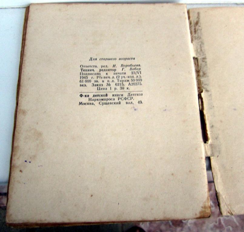 Книга. Беглец. Мцыри. Лермонтов М.Ю. ДетГИз, 1945 г.