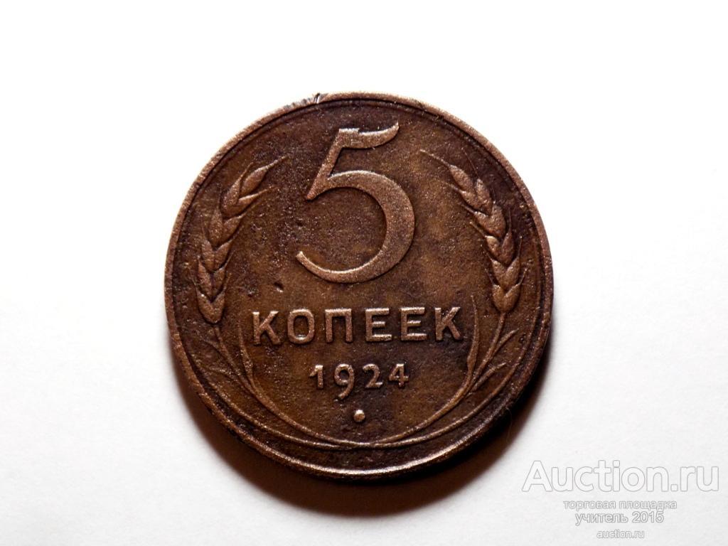 5 копеек 1924 года. Сохран. Оригинал.
