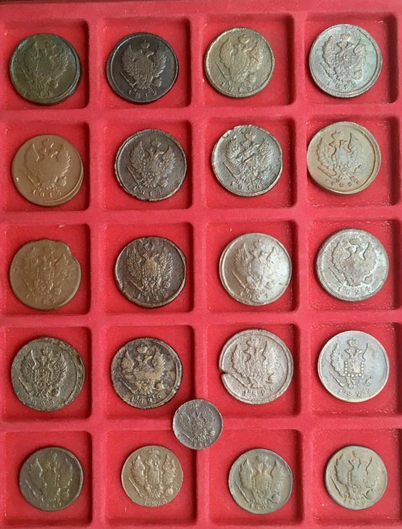 Деньга, копейки и двушки Александра I-Николая I , все разные ( 21 шт.) ! С 1 рубля - за Вашу цену!