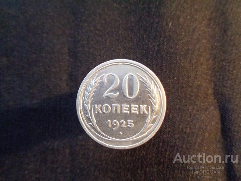 СССР. 20 КОПЕЕК 1925г. (3).