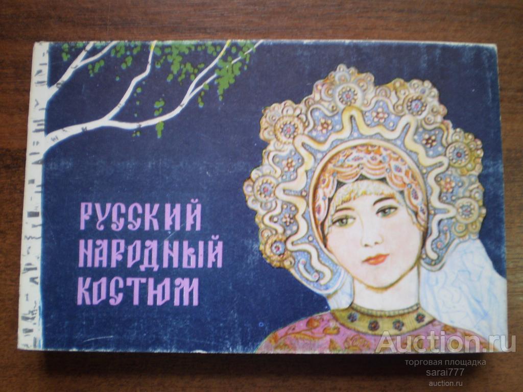 набор открыток народный костюм фон кекс девочка
