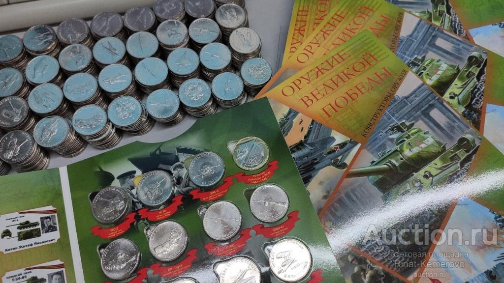 25 рублей 2019 Оружие Великой Победы В альбоме опт розница