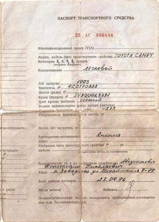 Паспорт Транспортного Средства -ПТС