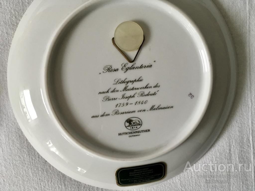 Настенные декоративные тарелки ГЕРМАНИЯ 4 шт 16 см 0,8 кг