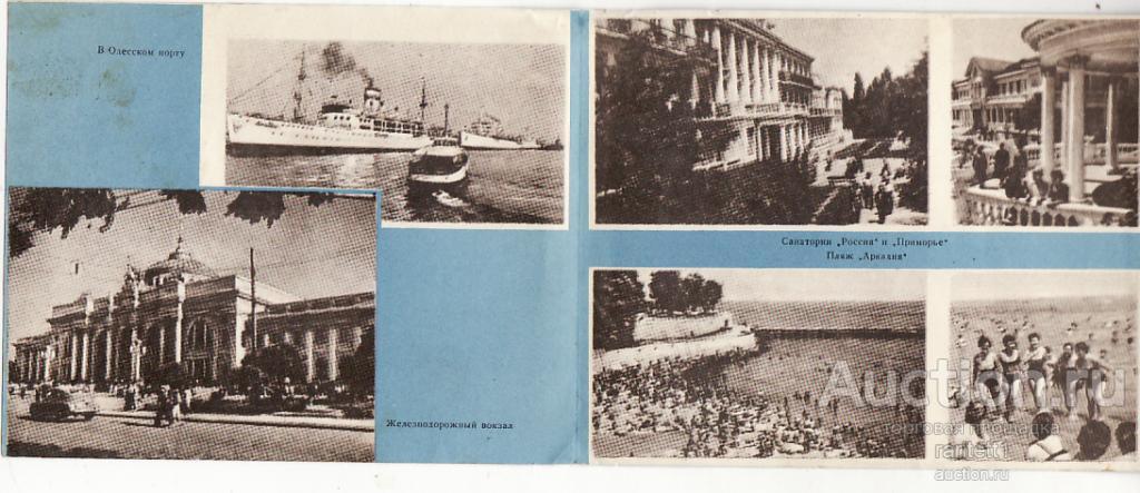 Украина буклет Одесса 1961