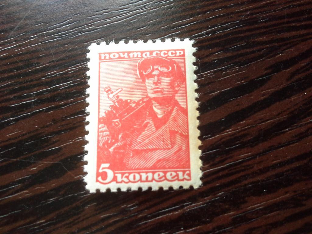 СССР 1939 Стандарт 5 к., ЛИН 12 1/2
