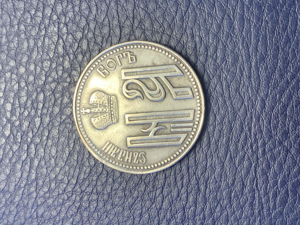Жетон 1896 года В память коронации Николая II UNC Дьяков 1206.3 тираж 60000 шт.