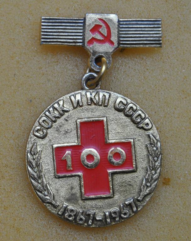 100 лет СОКК и КП Общество Красного креста и полумесяца Лист39