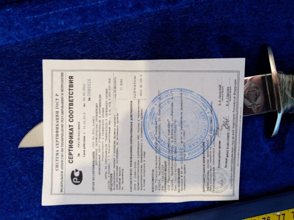 """Нож """"НКВД"""" с подарочной шкатулкой. сертификат.№1"""