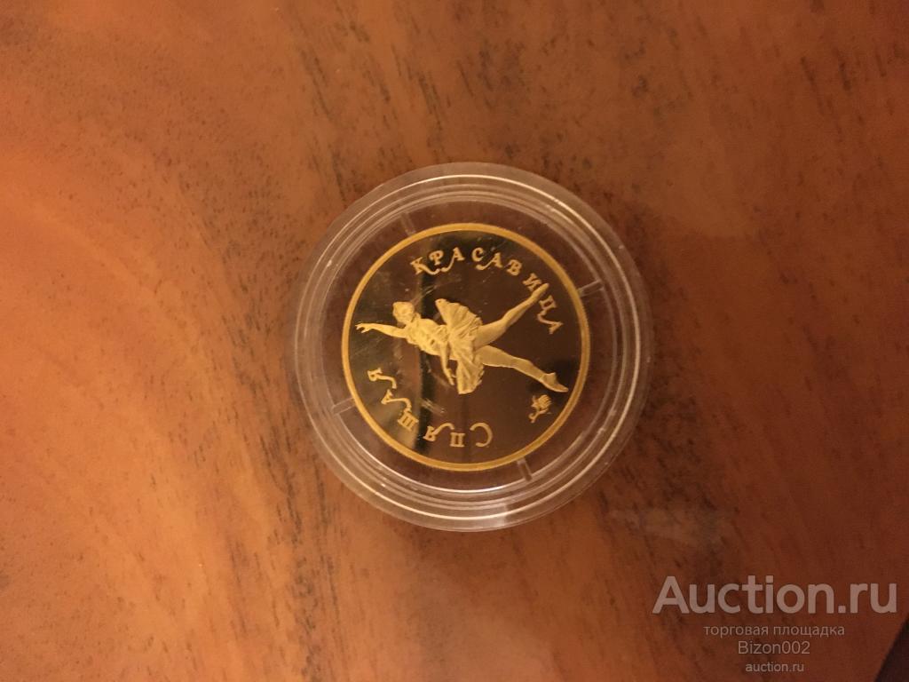 Золотая Монета серия Русский балет Спящая Красавица 100 рублей 1995 год .PF (бокс не вскрывался )
