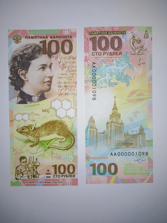 100 рублей 2020 года.-АА.... ПАМЯТНАЯ БАНКНОТА РОССИИ. С 1-рубля. доставку объединяю.