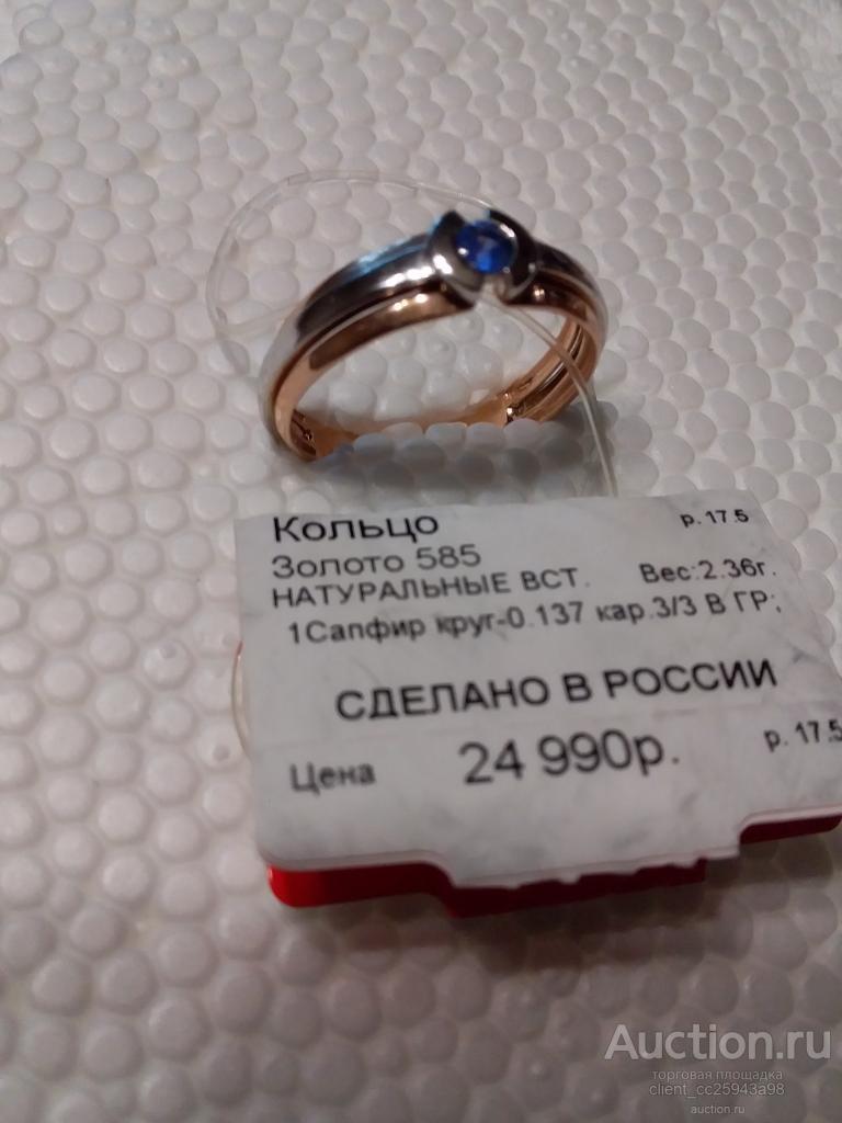 Кольцо золотое с Сапфиром. Аукцион С 1 рубля.