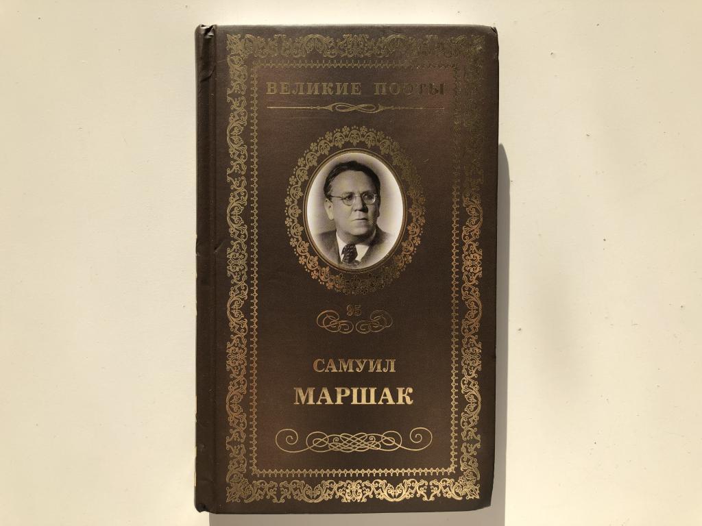 Книга «Последний фонарь за оградой… Стихотворения, переводы» Маршак С.Я.