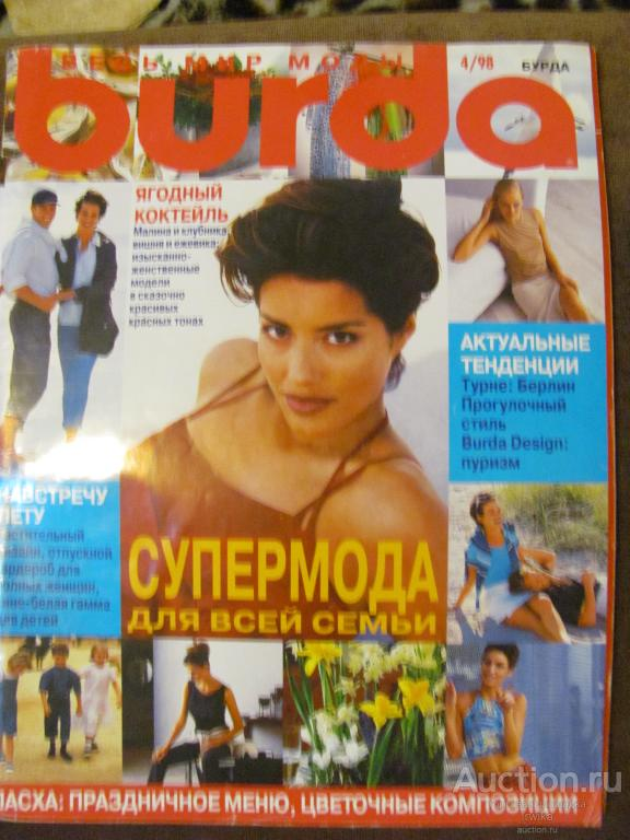 Журнал Burda Moden, 1998 год.