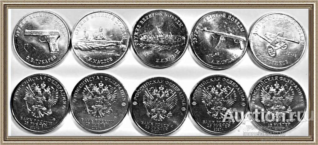 25 рублей 2019  «Оружие Великой Победы» - 5 монет  (2й выпуск)  НОВИНКА РОССИЯ