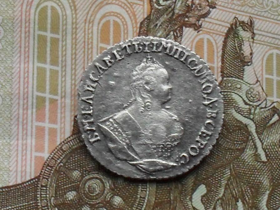 Гривенник 1744 г.