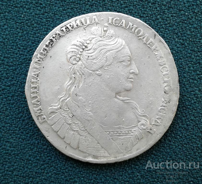 1 рубль 1734г.Анна Иоановна.