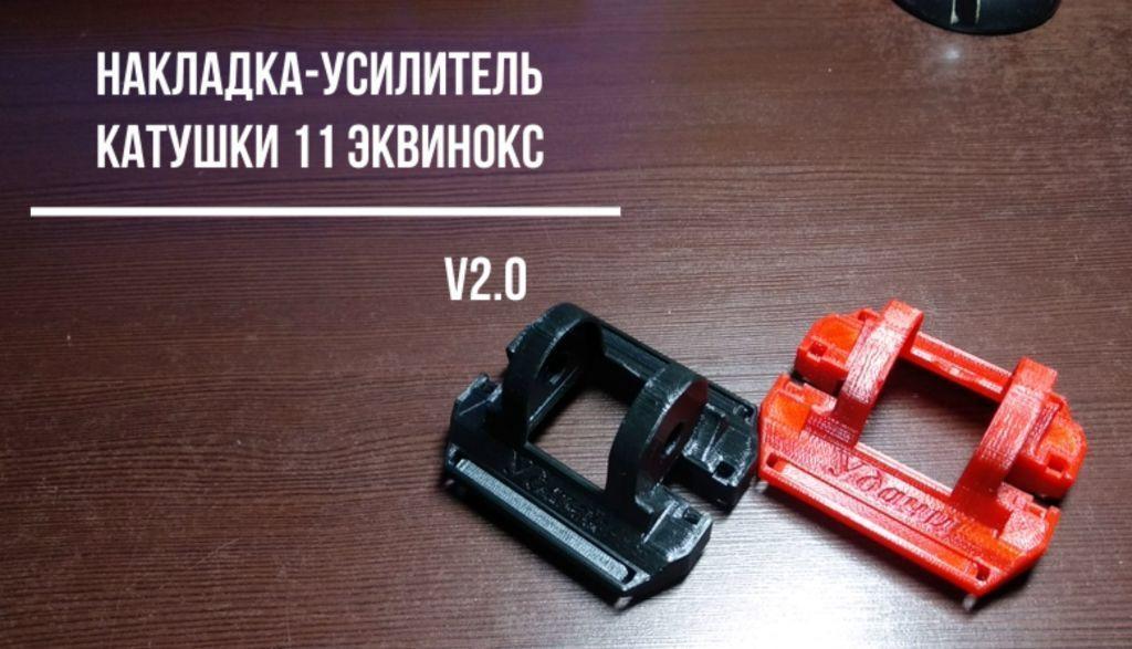 "Накладка - усилитель ушей катушки 11"" minelab equinox 800/600"