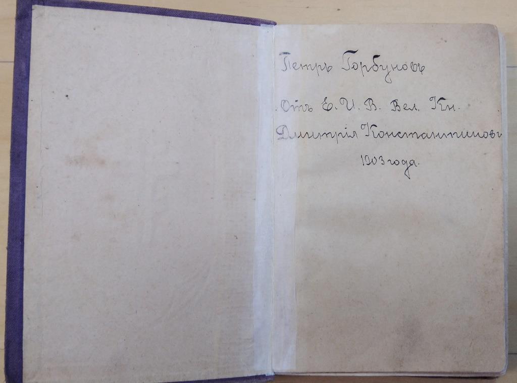 Святое Евангелие 1903 г. с автографом в Е.И.В. Великого Князя Дмитрия Константиновича Романова
