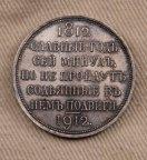 1 рубль 1912 Сей славный год ССГ В память 1812 серебро UNC превосходный ! Старинная красивая патина!